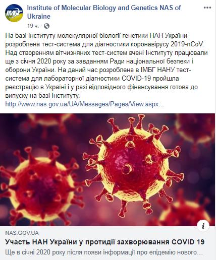 Скриншот Facebook-страницы Института молекулярной биологии и генетики НАН Украины