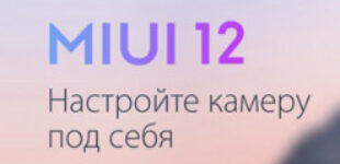 MIUI 12: инструкция по настройке камеры